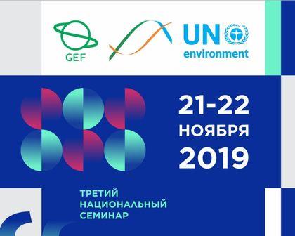 Третий Национальный семинар: «Использование информации, доступной на Центральном портале Механизма посредничества по биобезопасности», 21-22 ноября 2019 г., г. Нур-Султан